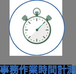 事務作業時間計測