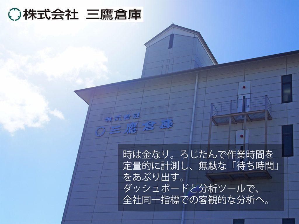 三鷹倉庫 神戸センター外観