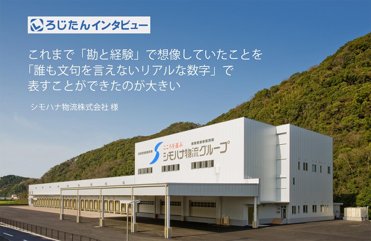 シモハナ物流株式会社様「ろじたん」インタビュー