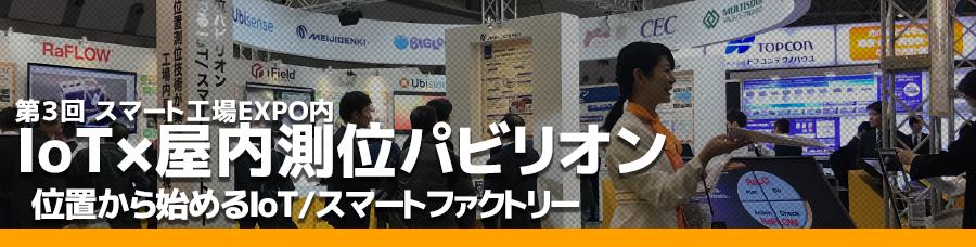 「ろじたんフォーク」が「第3回スマート工場EXPO」に出展します。
