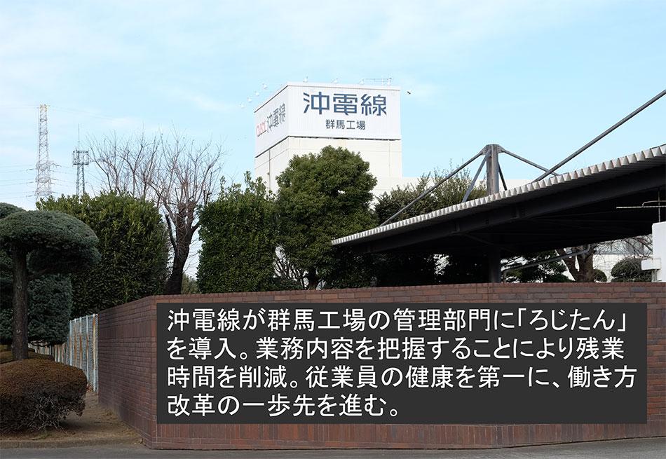 沖電線が群馬工場の管理部門にジェムコの紹介で「ろじたん」を導入!