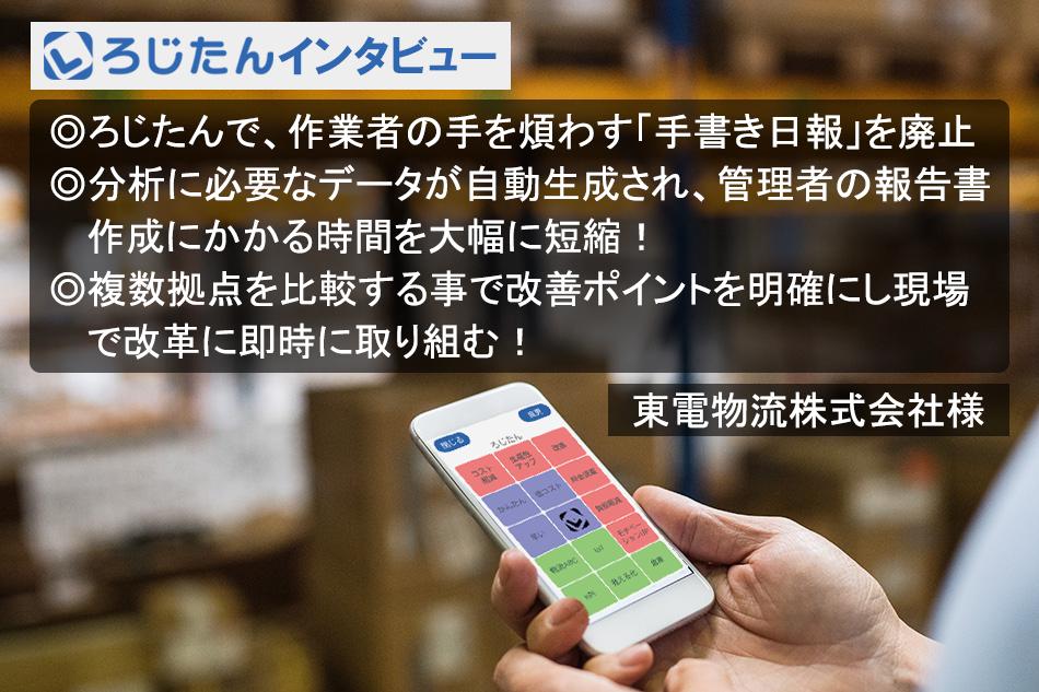 東電物流株式会社様「ろじたん」インタビュー