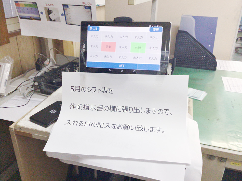 写真1:事務所に設置したタブレット(中部DC)