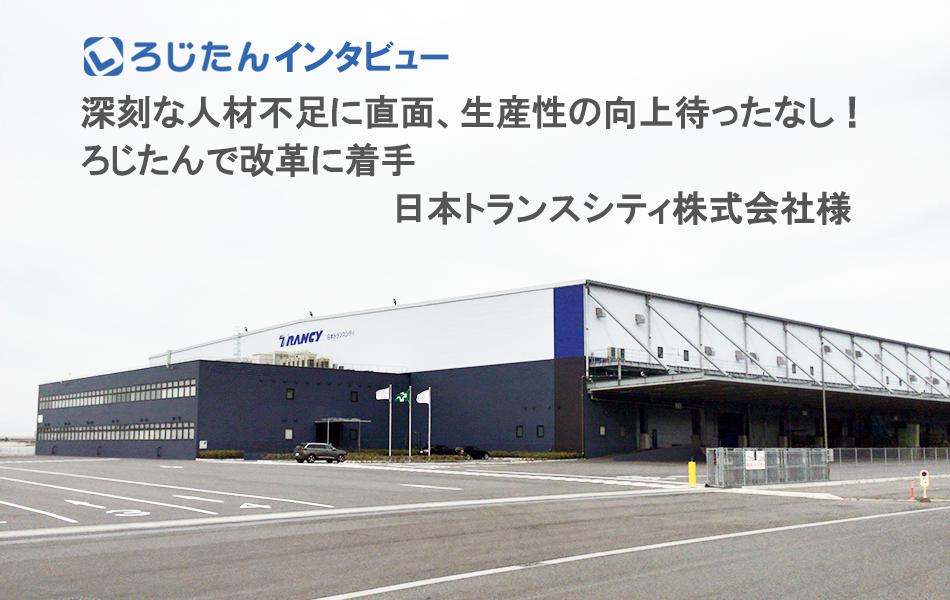 日本トランスシティ株式会社様「ろじたん」インタビュー